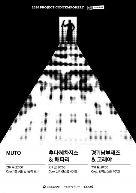 2020 '문밖의 사람들 : 문외한' 포스터