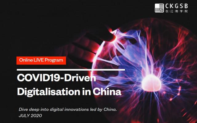 aSSIST 경영대학원이 중국 장강상학원과 함께 '코로나19가 가져온 디지털 혁신과 패러다임'을 주제로 온라인 최고위 과정을 개설한다