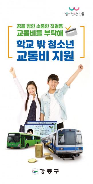 강동구에 주민등록이 되어 있는 만9세~18세 학교 밖 청소년이라면 교통비를 지원받을 수 있다
