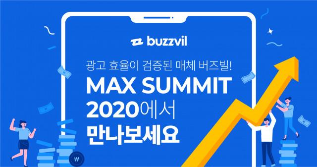 버즈빌이 7월 16~17일 이틀간 개최되는 '2020 맥스서밋(Max Summit 2020)'에서 최신 모바일 애드테크 솔루션 Pop을 선보인다