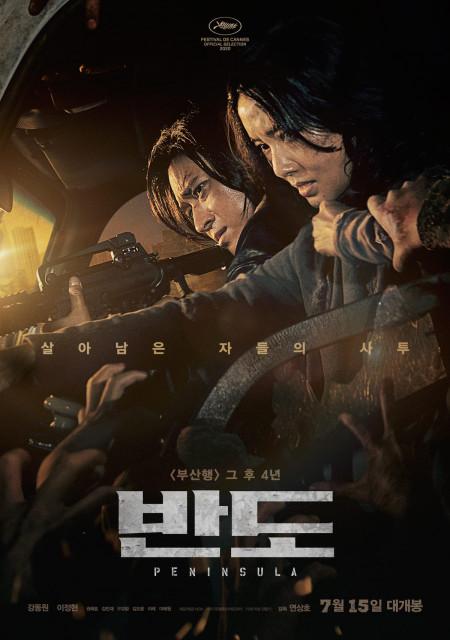 영화 반도 포스터