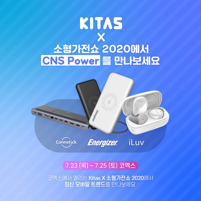 씨앤에스파워가 7월 23~25일 코엑스에서 열리는 KITAS X 소형가전쇼 2020에 참가한다