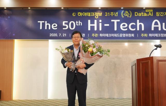 이근주 한국간편결제진흥원 원장이 하이테크어워드 대상 수상 기념 촬영을 하고 있다