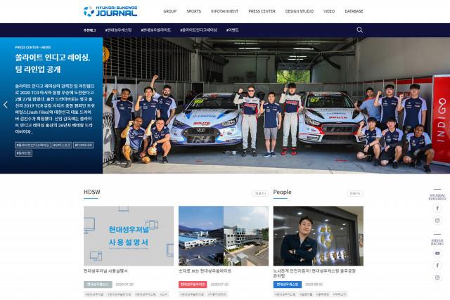 현대성우저널 메인 페이지