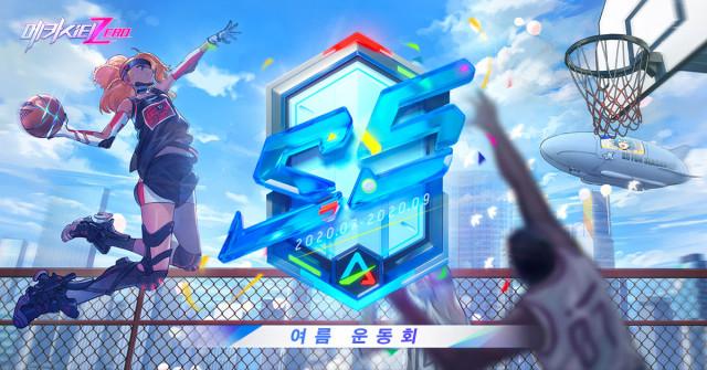 7월부터 9월까지 열리는 S5 '여름 운동회'