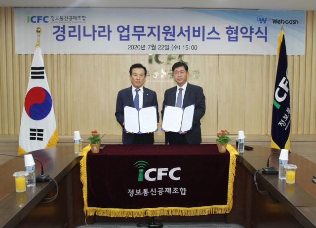 왼쪽부터 이명규 정보통신공제조합 이사장, 강원주 웹케시 대표가 업무제휴 협약 체결 후 기념 촬영을 하고 있다