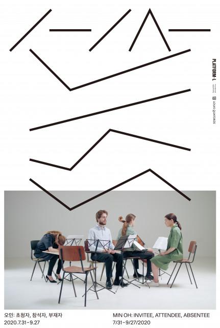 오민 '초청자', '참석자', '부재자' 전시 포스터