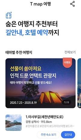 SK텔레콤이 한국관광공사·여기어때와 손잡고 T맵여행 페이지를 오픈했다