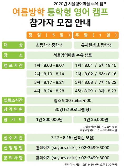 서울영어마을수유캠프의 여름방학 통학형 캠프 안내