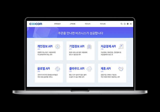 국내 최대 비즈니스 정보 API 스토어 쿠콘닷넷