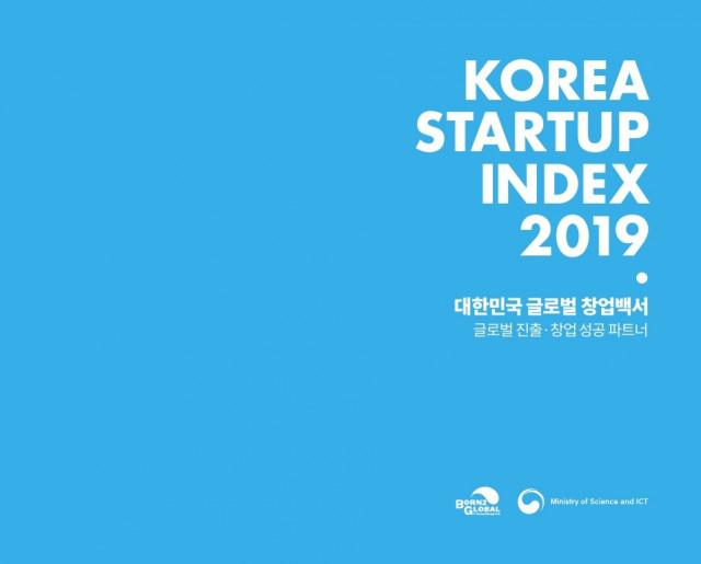 2019 대한민국 글로벌 창업백서 표지
