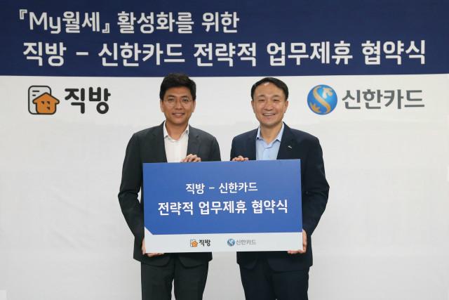왼쪽부터 안성우 직방 대표와 문동권 신한카드 경영기획그룹장이 전략적 제휴 협약을 체결하고 기념촬영을 하고 있다