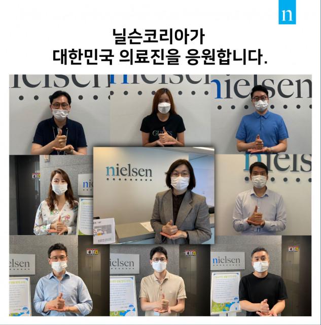 31일 서울시 중구 닐슨코리아 사무실에서 최경희 대표를 비롯한 임직원들이 코로나19 의료진을 응원하는 마음을 담아 '덕분에 챌린지'에 참여하고 있다