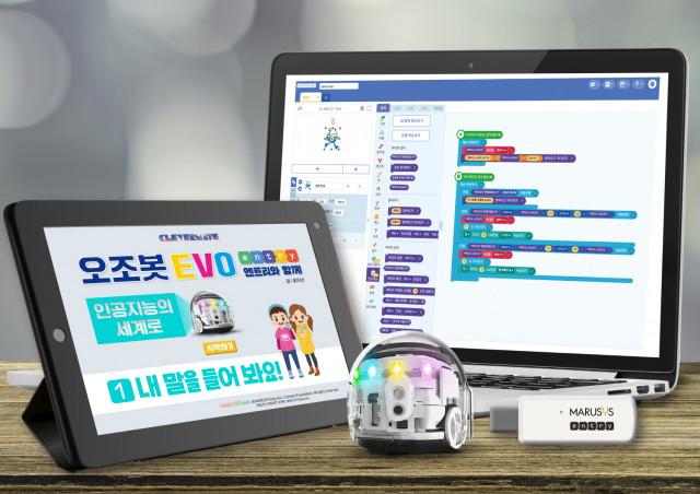 코딩 교육 전문기업 마르시스에듀의 '오조봇 EVO 엔트리와 함께 인공지능의 세계로' 무료 웹북