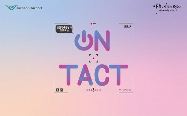 인천공항 온택트(ON-TACT) 문화예술공연 포스터