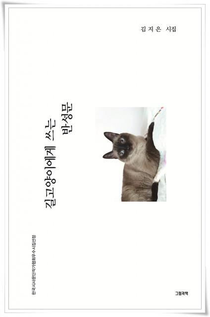 김지은 첫 시집 길고양이에게 쓰는 반성문 표지