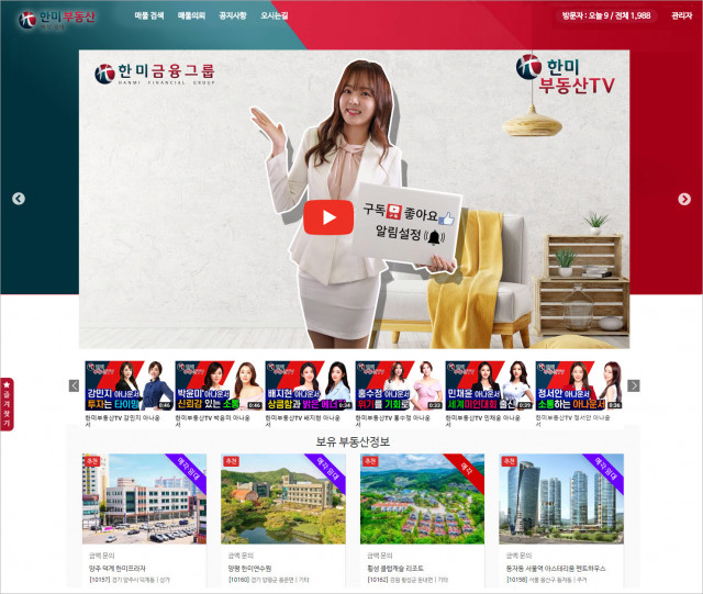 '한미부동산' 사이트 메인 화면