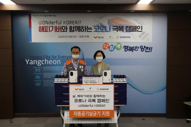 권태일 해피기버 이사장과 김수영 양천구청장이 기념 촬영을 하고 있다