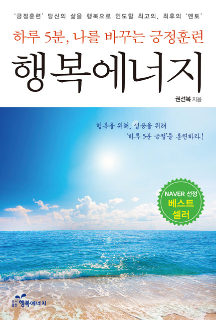도서출판 행복에너지 권선복 대표가 펴낸 '하루 5분, 나를 바꾸는 긍정훈련 행복에너지' 표지