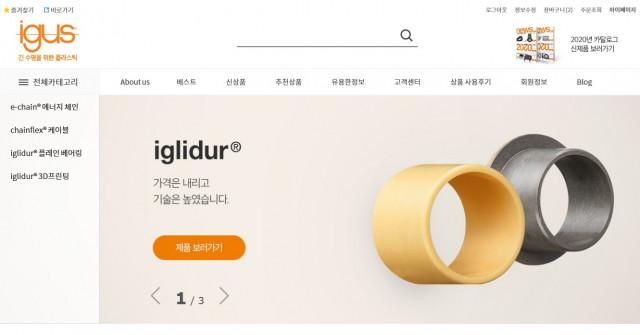 폴리머 베어링과 케이블 체인 등 다양한 기계 산업 파트를 빠르고 간편하게 구매할 수 있는 한국이구스 온라인몰(출처: igus GmbH)