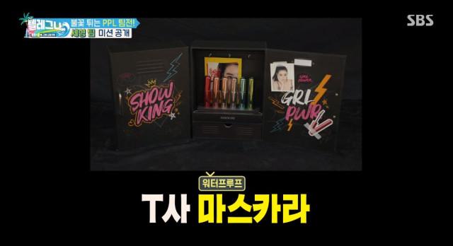 SBS 예능 텔레그나 방송 속 토니모리의 #쇼킹카라