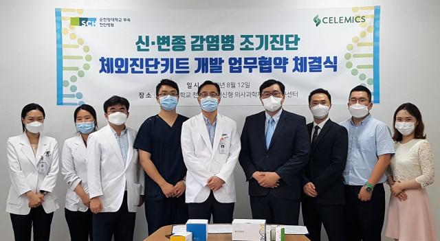 셀레믹스가 신·변종 감염병 조기 진단키트 개발 및 상용화를 위해 12일 순천향대천안병원과 관련 업무협약을 체결했다