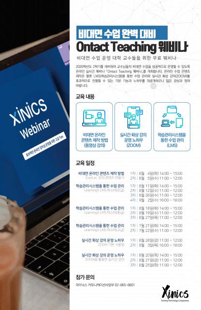 Ontact Teaching 웨비나 포스터