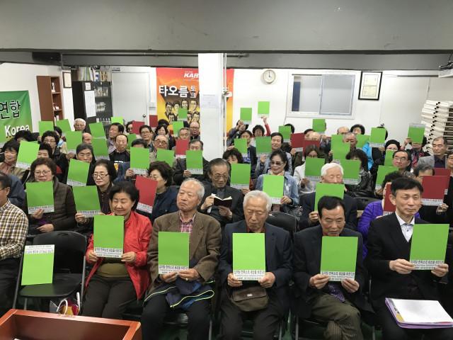 KARP은퇴협 회원들이 노년 연령 상한에 대한 찬반 의사 표시를 하고 있다