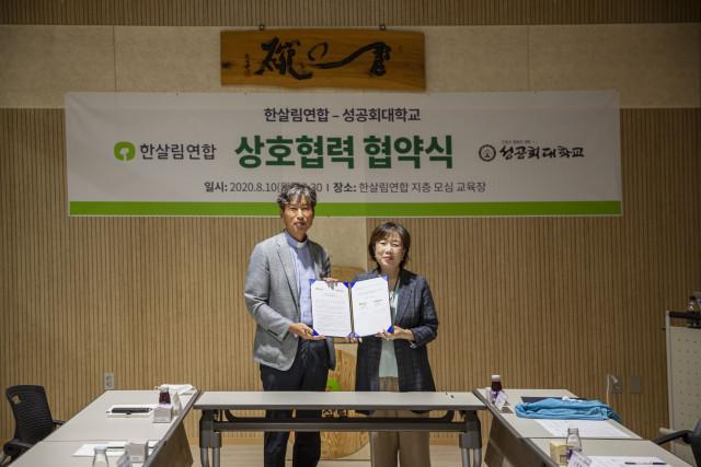 왼쪽부터 김기석 성공회대학교 총장과 조완석 한살림연합 상임대표가 10일 한살림 모심 교육장에서 환경 농업 먹거리 교육을 위한 상호협력 협약을 체결하고 기념촬영을 하고 있다