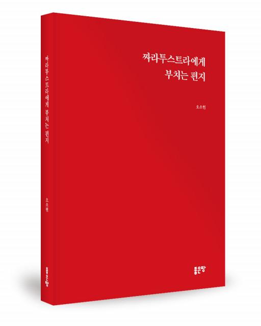 오소현 지음, 좋은땅출판사, 208쪽, 1만1000원