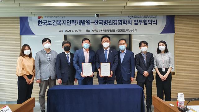 한국보건복지인력개발원이 한국병원경영학회와 업무협약을 체결했다