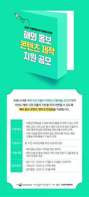 '해외 홍보 콘텐츠 제작 지원' 공모 안내 포스터