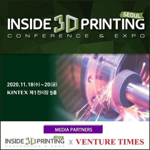 벤처타임즈가 2020 인사이드 3D프린팅 공식미디어 파트너로 선정됐다