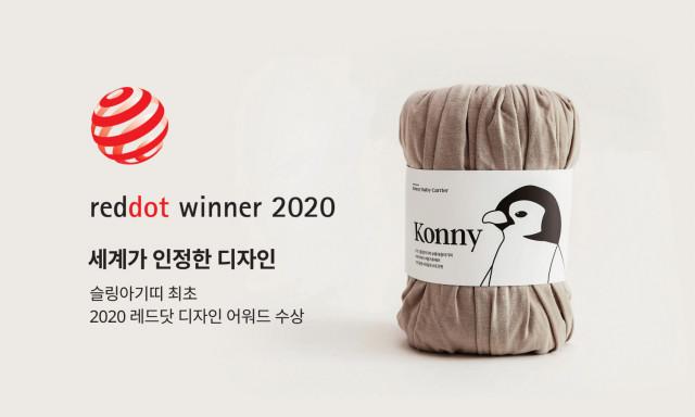 2020 레드닷 디자인 어워드를 수상한 코니아기띠