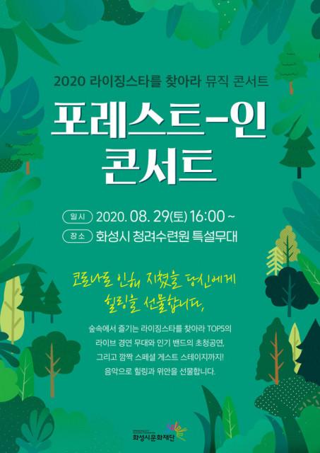 2020 라이징스타를 찾아라 결선 경연 포레스트-인 콘서트 포스터