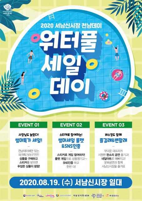 서남신시장 8월 천냥데이 '워터풀세일 DAY' 포스터