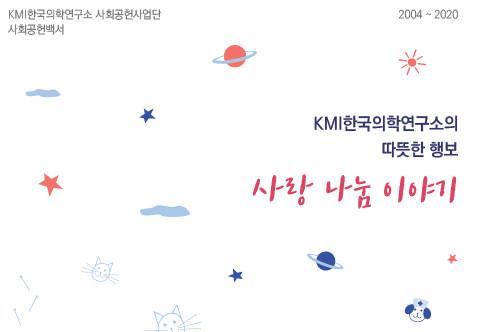KMI한국의학연구소가 2004~2020년 총 17년간의 사회공헌활동을 담은 사회공헌백서 '사랑 나눔 이야기'를 발간했다