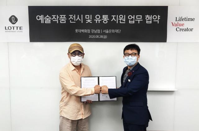서울문화재단x롯데백화점 강남점 업무협약식