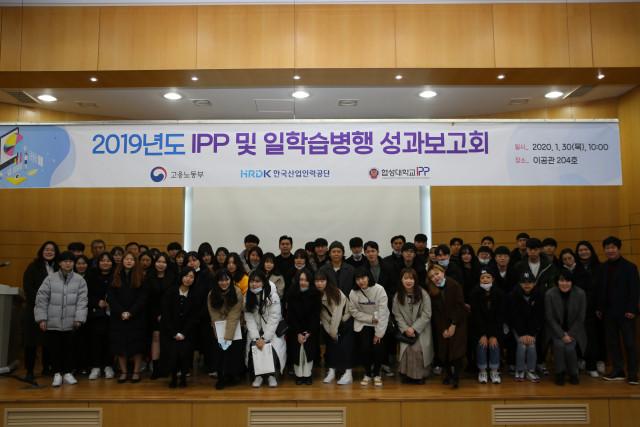 협성대학교가 2019년도 IPP형 일학습병행 성과평가에서 지난해에 이어 3년 연속 A등급을 획득했다