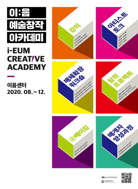 한국장애인문화예술원 '이:음 예술창작 아카데미 2020' 안내 포스터