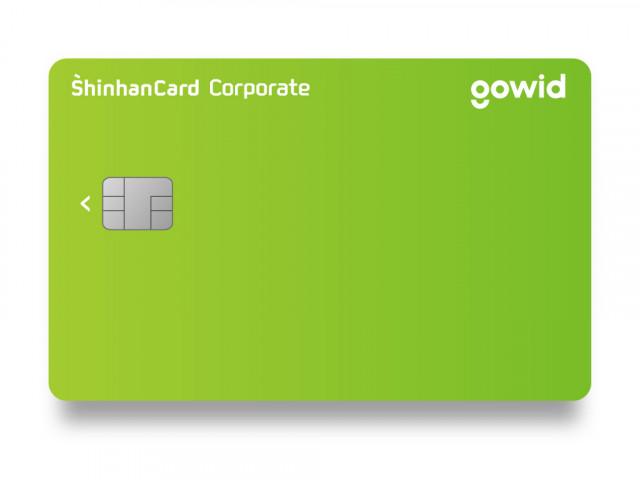 신한카드가 스타트업 전용 법인카드 신한 고위드카드를 출시했다