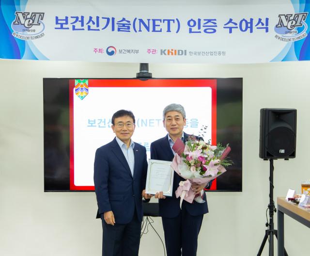 오른쪽부터 한국보건산업진흥원 권덕철 원장과 엠디뮨 배신규 대표가 보건 신기술(NET) 인증 수여식에서 기념 촬영을 하고 있다