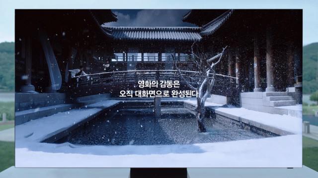 삼성전자가 초대형 홈시네마 강조하는 QLED 8K 광고를 공개했다