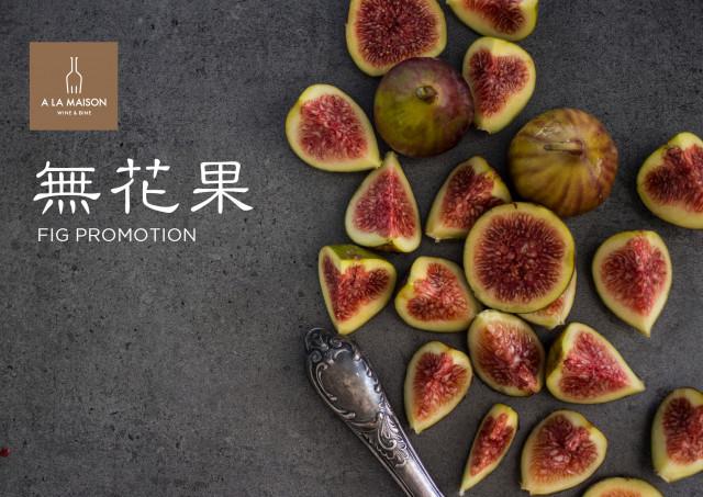 호텔 서울드래곤시티가 가을 입맛 겨냥한 무화과 특선 코스를 선보인다