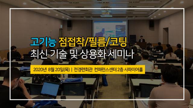 테크포럼이 8월 20일 서울 여의도 전경련회관 컨퍼런스센터 2층 사파이어홀에서 고기능 점접착/필름/코팅 최신 기술 및 상용화 세미나를 개최한다