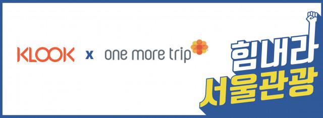 클룩이 원모어트립과 서울관광 활성화를 위한 체험관광 마케팅을 협력한다