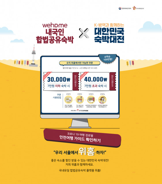 위홈 공유숙박 대한민국 숙박대전 포스터