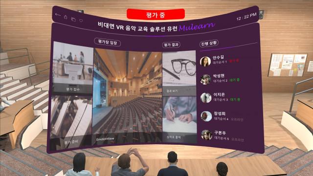 비대면 VR 음악 교육 솔루션 뮤런(MuLearn)의 시작 화면