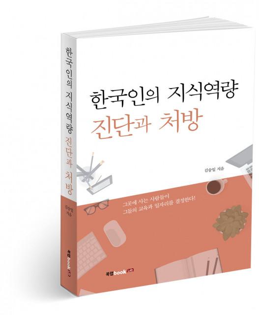 한국인의 지식역량 진단과 처방, 김승일 지음, 406쪽, 1만6800원