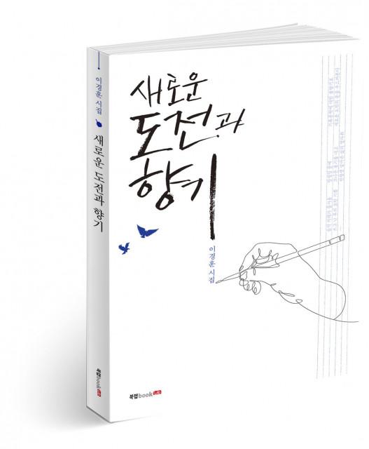 새로운 도전과 향기, 이경훈 지음, 350쪽, 1만3500원